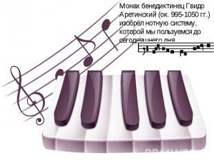 Монах бенедиктинец Гвидо Аретинский (ок. 995-1050 гг.) изобрёл нотную систему, к