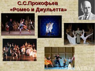 С.С.Прокофьев «Ромео и Джульетта»