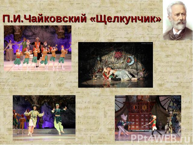 П.И.Чайковский «Щелкунчик»