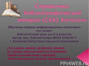 Справочно-библиографический аппарат (СБА). Каталоги. Обучение первым информацион