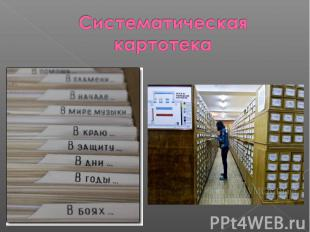 Систематическая картотека