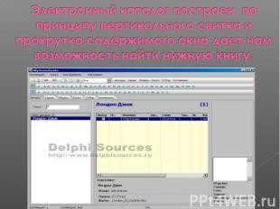 Электронный каталог построен по принципу вертикального свитка и прокрутка содерж