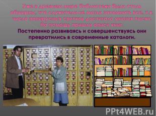 Уже в древнем мире библиотеки были столь обширны, что служители не могли запомни