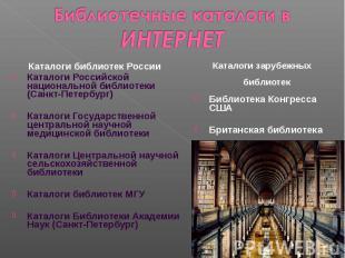 Библиотечные каталоги в ИНТЕРНЕТ Каталоги библиотек России Каталоги Российской н
