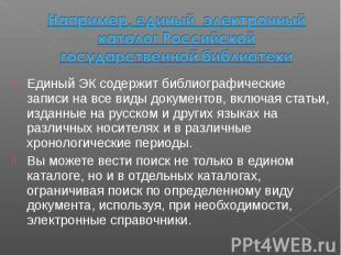 Например, единый электронный каталог Российской государственной библиотеки Едины