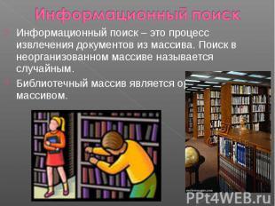 Информационный поиск Информационный поиск – это процесс извлечения документов из