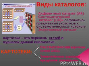 Виды каталогов: Алфавитный каталог (АК) Систематический каталог (СК)и алфавитно-