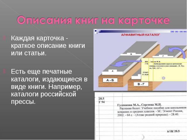 Описания книг на карточке Каждая карточка - краткое описание книги или статьи.Есть еще печатные каталоги, издающиеся в виде книги. Например, каталоги российской прессы.