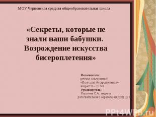 МОУ Черновская средняя общеобразовательная школа «Секреты, которые не знали наши