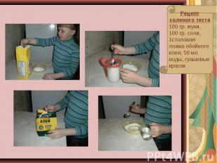 Рецепт соленого теста100 гр. муки, 100 гр. соли, 1столовая ложка обойного клея,