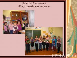 Детское объединение«Искусство бисероплетения»