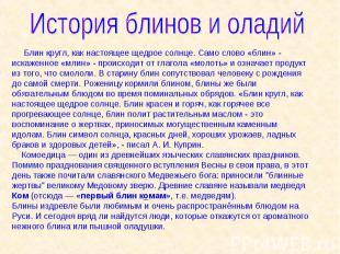 История блинов и оладий Блин кругл, как настоящее щедрое солнце. Само слово «бли