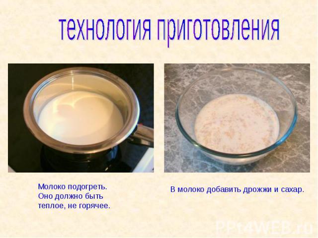 технология приготовления Молоко подогреть. Оно должно быть теплое, не горячее.В молоко добавить дрожжи и сахар.