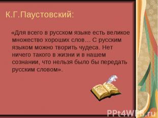 К.Г.Паустовский: «Для всего в русском языке есть великое множество хороших слов…