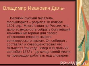 Владимир Иванович Даль- Великий русский писатель, фольклорист – родился 10 ноябр