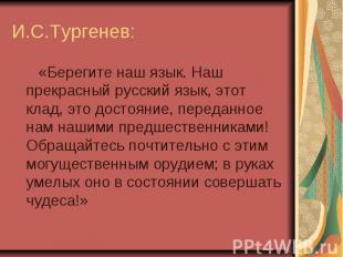 И.С.Тургенев: «Берегите наш язык. Наш прекрасный русский язык, этот клад, это до