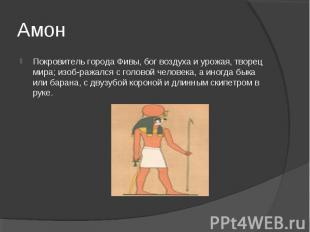 Амон Покровитель города Фивы, бог воздуха и урожая, творец мира; изображался с г