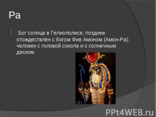 Ра Бог солнца в Гелиополисе, позднее отождествлен с богом Фив Амоном (Амон-Ра);