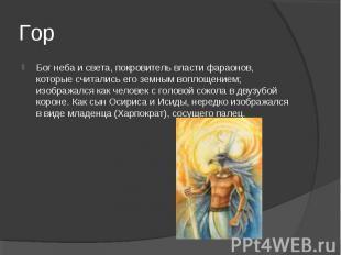 Гор Бог неба и света, покровитель власти фараонов, которые считались его земным