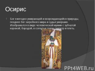 Осирис Бог ежегодно умирающей и возрождающейся природы, позднее бог загробного м