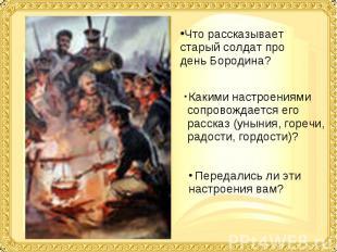 Что рассказывает старый солдат про день Бородина? Какими настроениями сопровожда