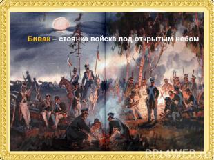 Бивак – стоянка войска под открытым небом
