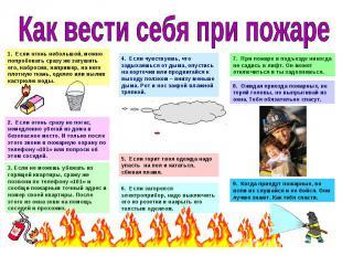 как себя вести при пожаре картинки
