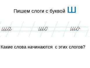 Пишем слоги с буквой ш Какие слова начинаются с этих слогов?