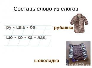 Составь слово из слогов рубашкашоколадка