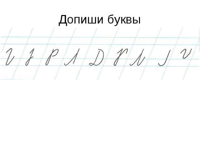 Допиши буквы