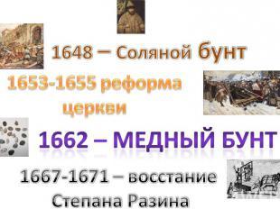 1648 – Соляной бунт1653-1655 реформа церкви1662 – Медный бунт1667-1671 – восстан