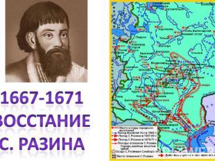 1667-1671ВосстаниеС. Разина