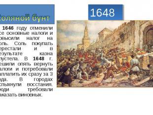 Соляной бунт В 1646 году отменили все основные налоги и повысили налог на соль.