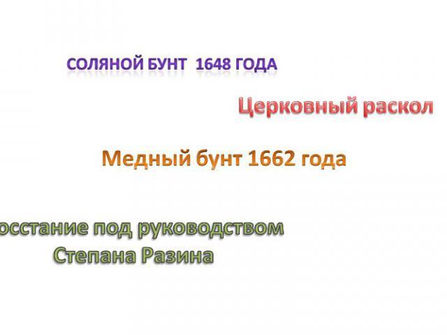 Соляной бунт 1648 годаЦерковный расколМедный бунт 1662 годаВосстание под руководствомСтепана Разина