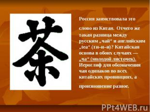 """Россия заимствовала это слово из Китая. Отчего же такая разница между русским """"ч"""