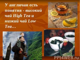У англичан есть понятия - высокий чай High Tea и низкий чай Low Tea…