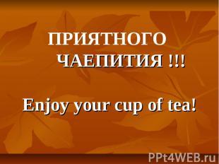 ПРИЯТНОГО ЧАЕПИТИЯ !!!Enjoy your cup of tea!
