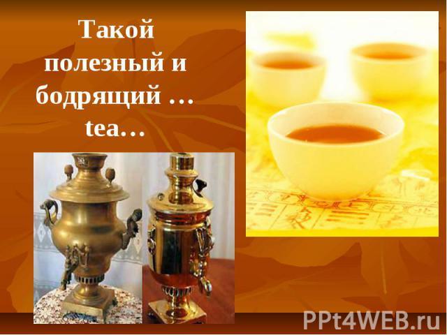 Такой полезный и бодрящий …tea…