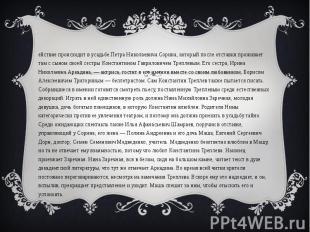 Действие происходит в усадьбе Петра Николаевича Сорина, который после отставки п