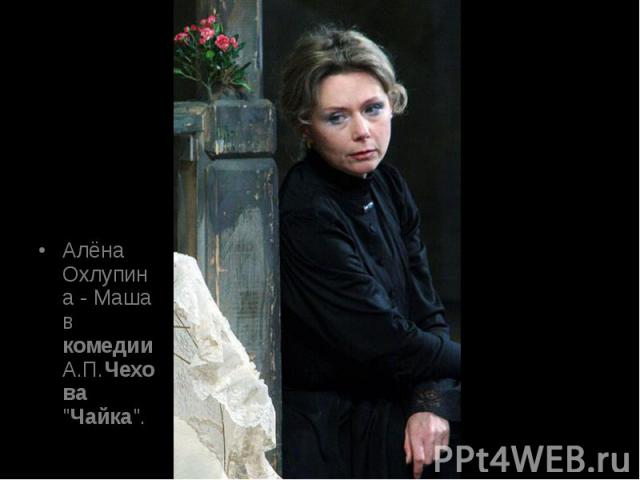 Алёна Охлупина - Маша в комедии А.П.Чехова