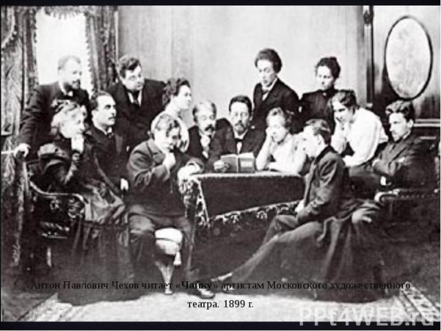 Антон Павлович Чехов читает «Чайку» артистам Московского художественного театра. 1899г.