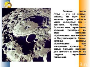 Светлые части Луны – это её горные районы. На Луне есть высокие горных хребты и