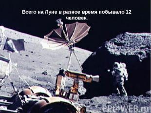 Всего на Луне в разное время побывало 12 человек.