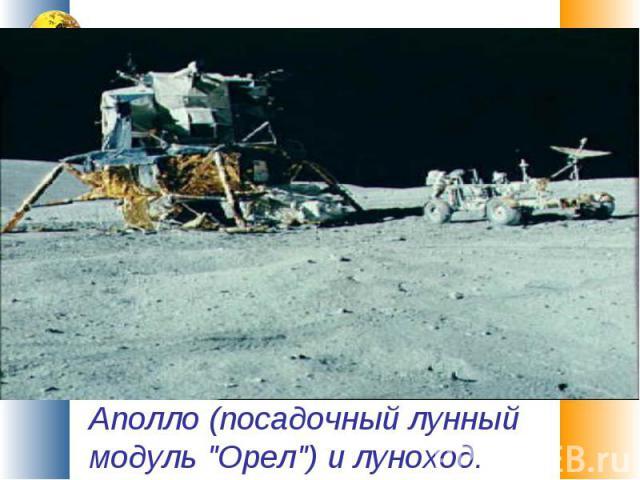 Аполло (посадочный лунный модуль
