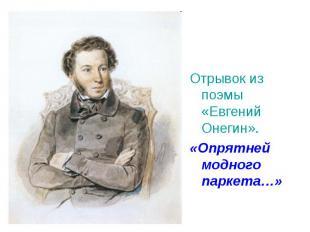 Отрывок из поэмы «Евгений Онегин».«Опрятней модного паркета…»