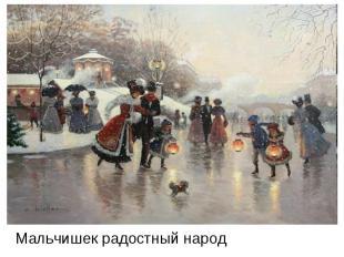 Мальчишек радостный народ