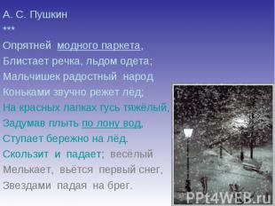 А. С. Пушкин*** Опрятней модного паркета, Блистает речка, льдом одета; Мальчишек