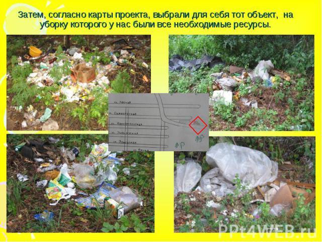 Затем, согласно карты проекта, выбрали для себя тот объект, на уборку которого у нас были все необходимые ресурсы.