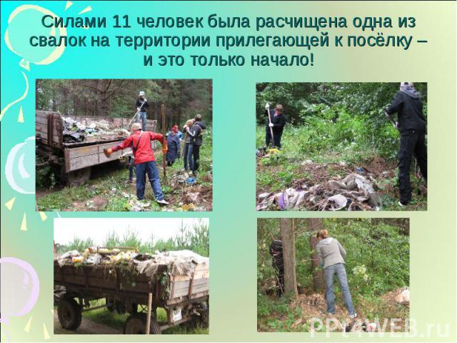 Силами 11 человек была расчищена одна из свалок на территории прилегающей к посёлку – и это только начало!