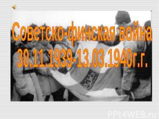 Советско-финская война30.11.1939-13.03.1940г.г.